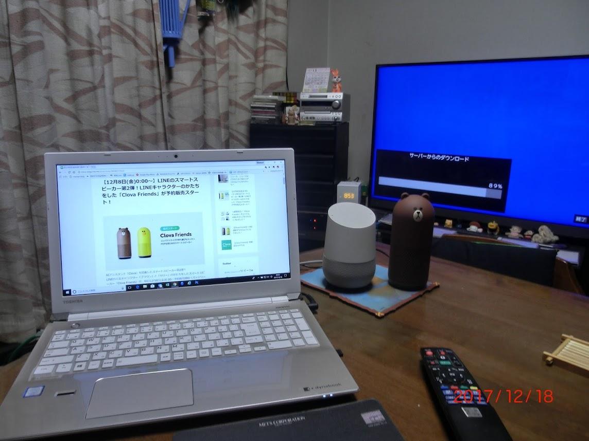 Google HomeとClova Friends